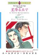 バロン家の恋物語 セット(ハーレクインコミックス)