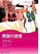 漫画家 アリスンセット(ハーレクインコミックス)