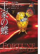 王家の蝶 下(MIRA文庫)