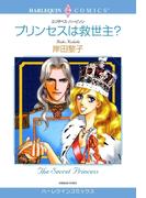 ロイヤル・ウェディング テーマセット vol.3(ハーレクインコミックス)