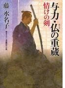与力・仏の重蔵(二見時代小説文庫)