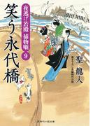 笑う永代橋(二見時代小説文庫)
