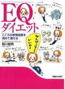 EQダイエット Part1 生活習慣編