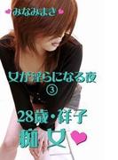女が淫らになる夜(3)28歳・祥子「痴女」