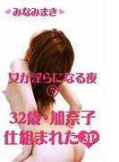 女が淫らになる夜(7) 32歳・加奈子「仕組まれた3P」