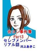 合コン事件簿 Part3 ~セレブメンバーリアル話