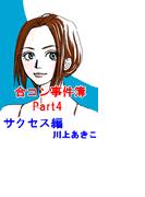 合コン事件簿 Part4 ~サクセス編