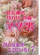 淫らな私がここにいる! 7~社長秘書ゆかり・28歳 マゾ男
