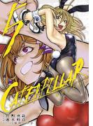 キャタピラー 5巻(ヤングガンガンコミックス)