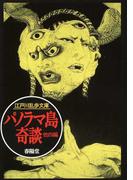 パノラマ島奇談 他四編 (江戸川乱歩文庫)