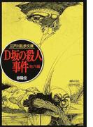 D坂の殺人事件 他六編 (江戸川乱歩文庫)