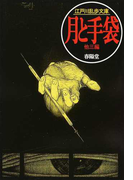 月と手袋 他三編 (江戸川乱歩文庫)