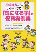 発達障害の子をサポートする「気になる子」の保育実例集