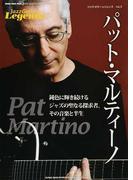 ジャズ・ギター・レジェンズ Vol.5 パット・マルティーノ