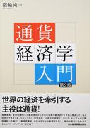 通貨経済学入門 第2版