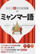 ミャンマー語 (ひとり歩きの会話集)(ひとり歩きの会話集)