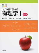 レベル別に学べる物理学 カラー版 改訂版 1