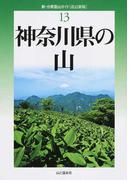 神奈川県の山 改訂新版 (新・分県登山ガイド)