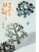 ヤマガラ日記 新装版
