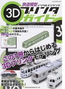 鉄道模型3Dプリンタガイド デジタルモデリング (NEKO MOOK)(NEKO MOOK)