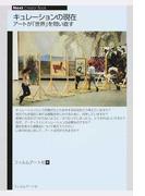 キュレーションの現在 アートが「世界」を問い直す (Next Creator Book)