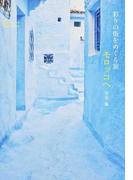 彩りの街をめぐる旅モロッコへ Morocco Guide Book