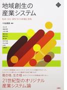 地域創生の産業システム もの・ひと・まちづくりの技と文化 (文化とまちづくり叢書)