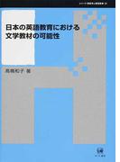 日本の英語教育における文学教材の可能性 (シリーズ言語学と言語教育)
