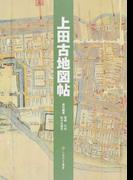 上田古地図帖