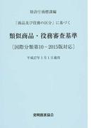 「商品及び役務の区分」に基づく類似商品・役務審査基準 改訂第14版