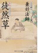 徒然草 現代語訳付き 新版