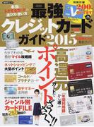 最強クレジットカードガイド 本当にトクするカードの選び方・使い方 2015 (角川SSCムック)