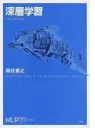 深層学習 (機械学習プロフェッショナルシリーズ)(機械学習プロフェッショナルシリーズ)