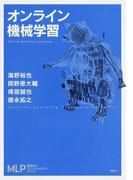 オンライン機械学習 (機械学習プロフェッショナルシリーズ)(機械学習プロフェッショナルシリーズ)