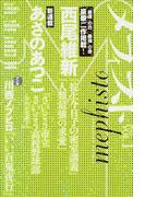 メフィスト 2015VOL.1 西尾維新「最速」の白、「最強」の赤、豪華二作掲載! (KODANSHA NOVELS)(講談社ノベルス)