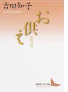 お供え (講談社文芸文庫)(講談社文芸文庫)
