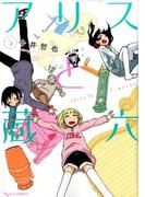 アリスと蔵六 5 (RYU COMICS)