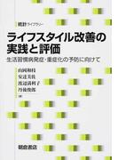 ライフスタイル改善の実践と評価 生活習慣病発症・重症化の予防に向けて (統計ライブラリー)