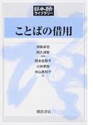 ことばの借用 (日本語ライブラリー)