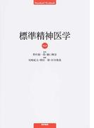 標準精神医学 第6版 (Standard Textbook)