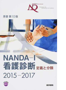 NANDA−I看護診断 定義と分類 2015−2017