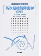 高次脳機能障害学 第2版 (標準言語聴覚障害学)