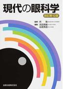 現代の眼科学 改訂第12版