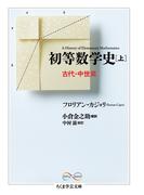 初等数学史 上 古代・中世篇 (ちくま学芸文庫 Math & Science)(ちくま学芸文庫)