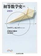 初等数学史 下 近世篇 (ちくま学芸文庫 Math & Science)(ちくま学芸文庫)