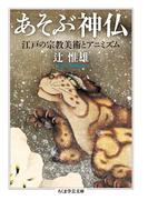 あそぶ神仏 江戸の宗教美術とアニミズム (ちくま学芸文庫)(ちくま学芸文庫)