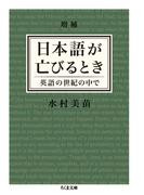 日本語が亡びるとき 英語の世紀の中で 増補