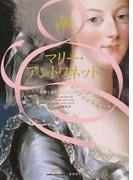 マリー・アントワネット 華麗な遺産がかたる王妃の生涯