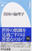 貧困の倫理学 (平凡社新書)(平凡社新書)