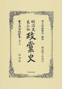 日本立法資料全集 別巻878 政黨史
